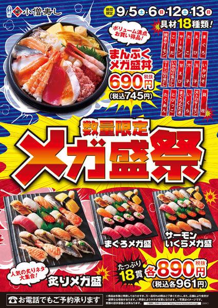 9/5(土)~メガ盛祭開催!