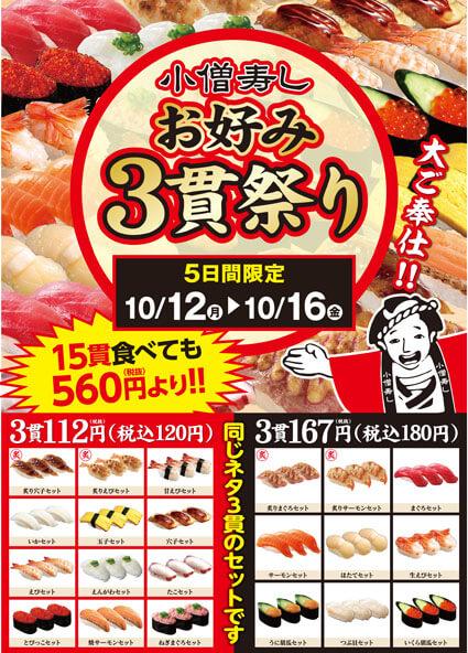10/12(月)~お好み3貫祭り開催!