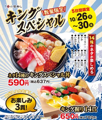 10/26(月)~キングスペシャルフェア開催!
