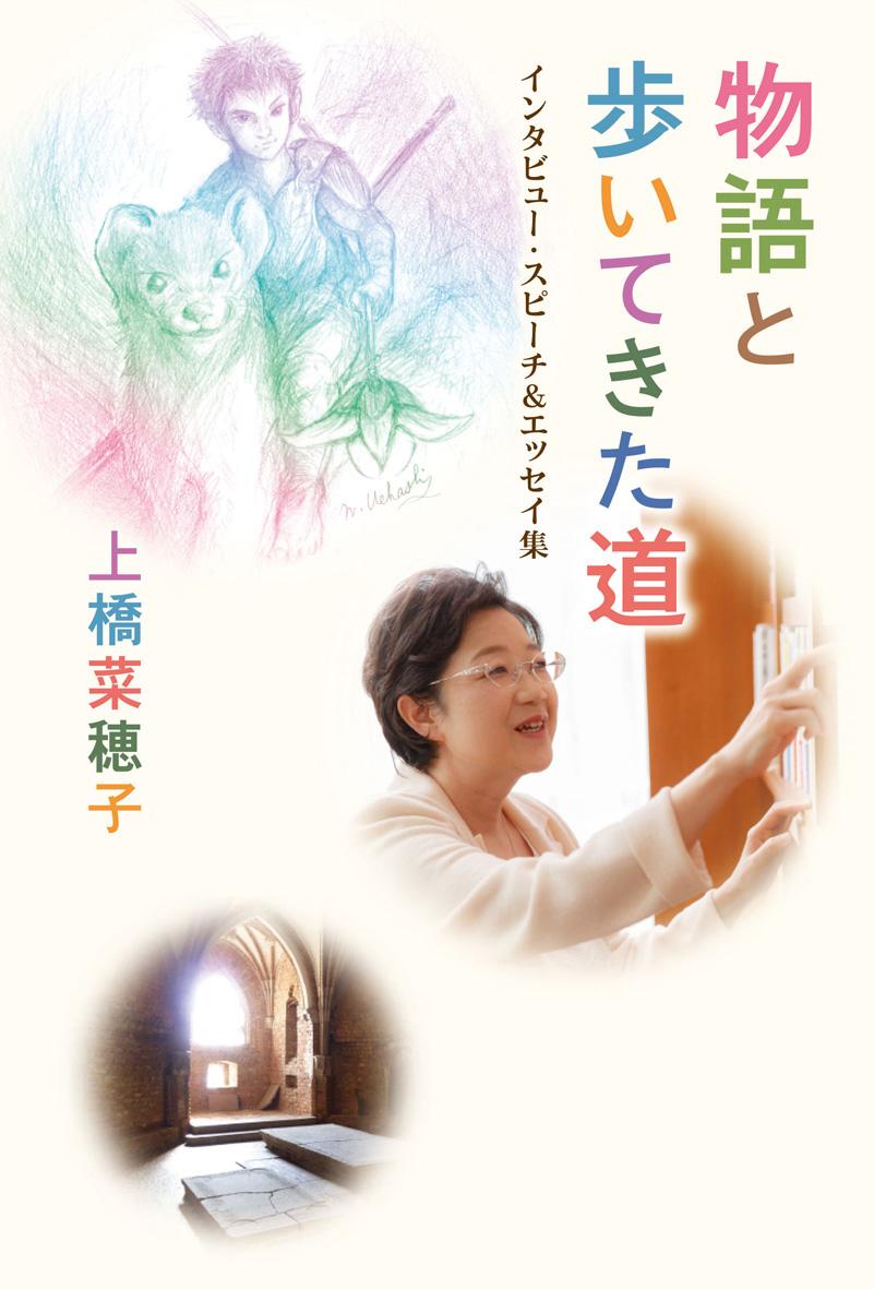 【満員御礼】『物語と歩いてきた道』刊行記念 上橋菜穂子トークイベント