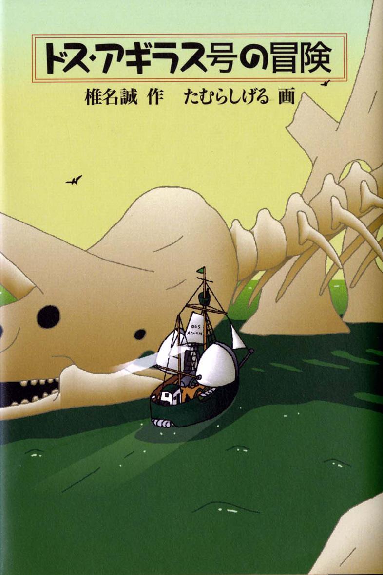 ドス・アギラス号の冒険