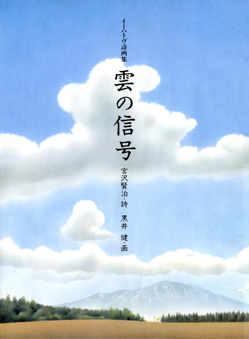 〈イーハトヴ詩画集〉雲の信号