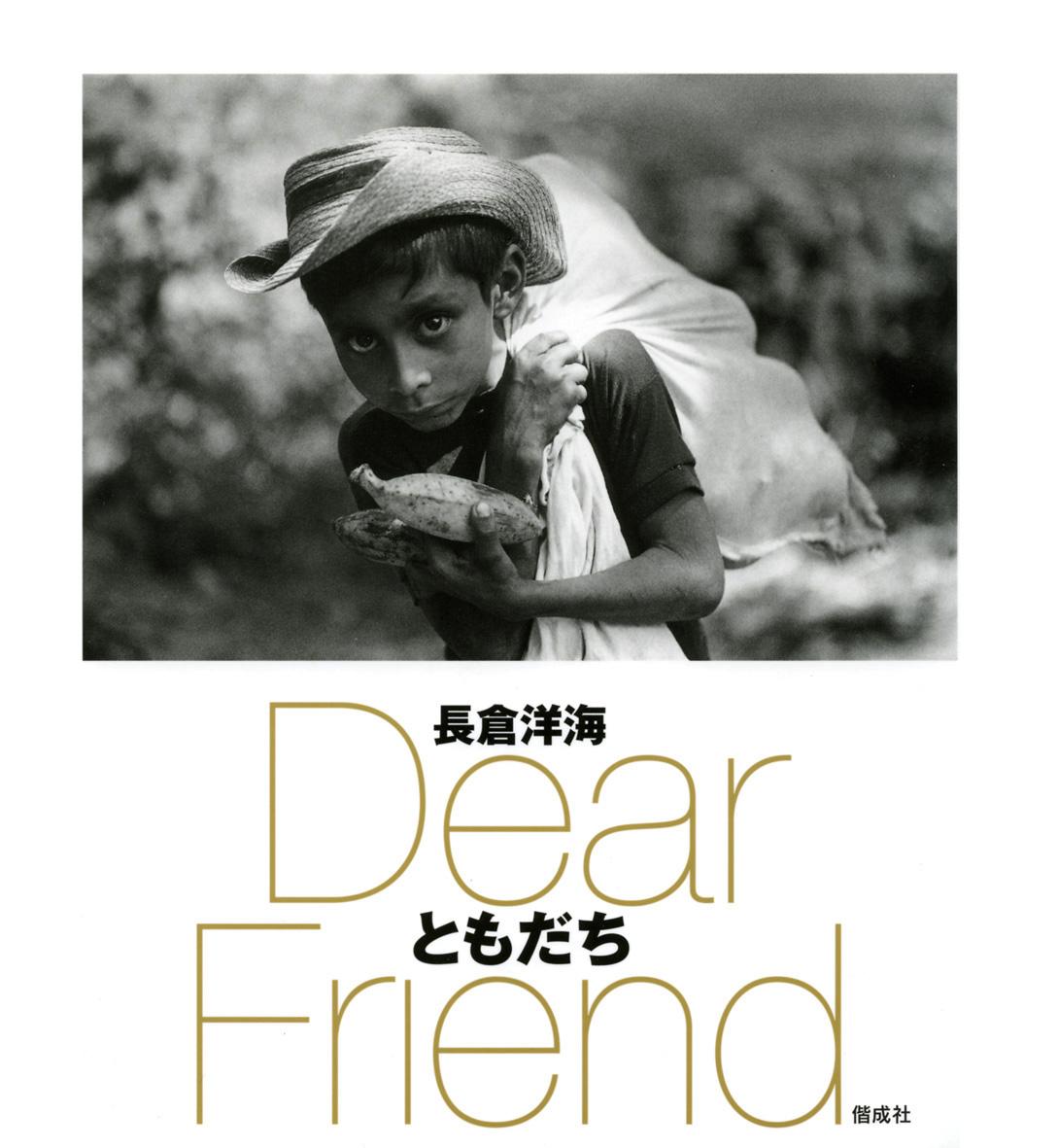 ともだち Dear Friend 長倉洋海写真集