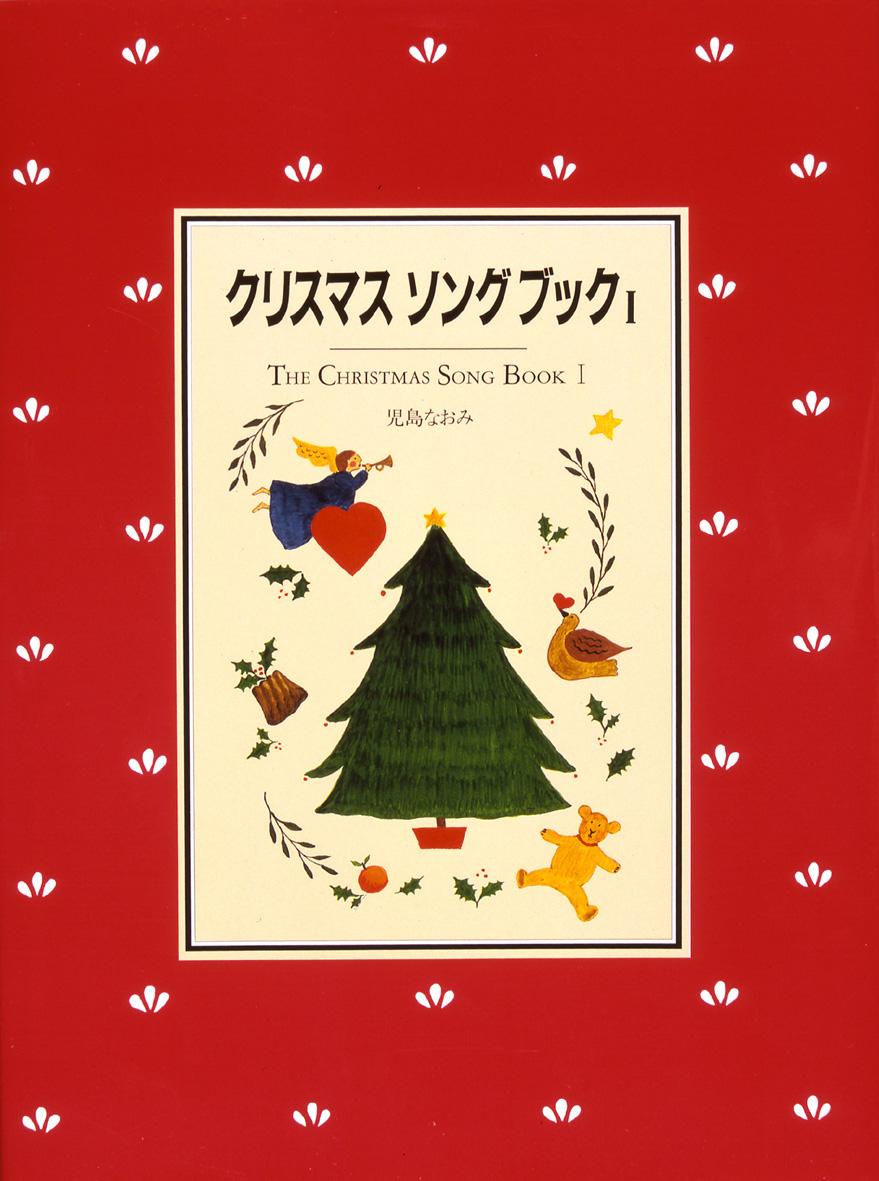 クリスマスソングブックⅠ