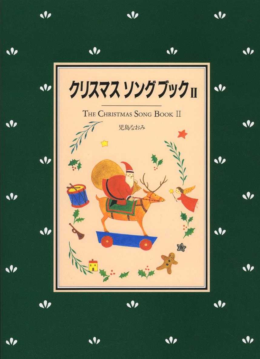 クリスマスソングブックⅡ