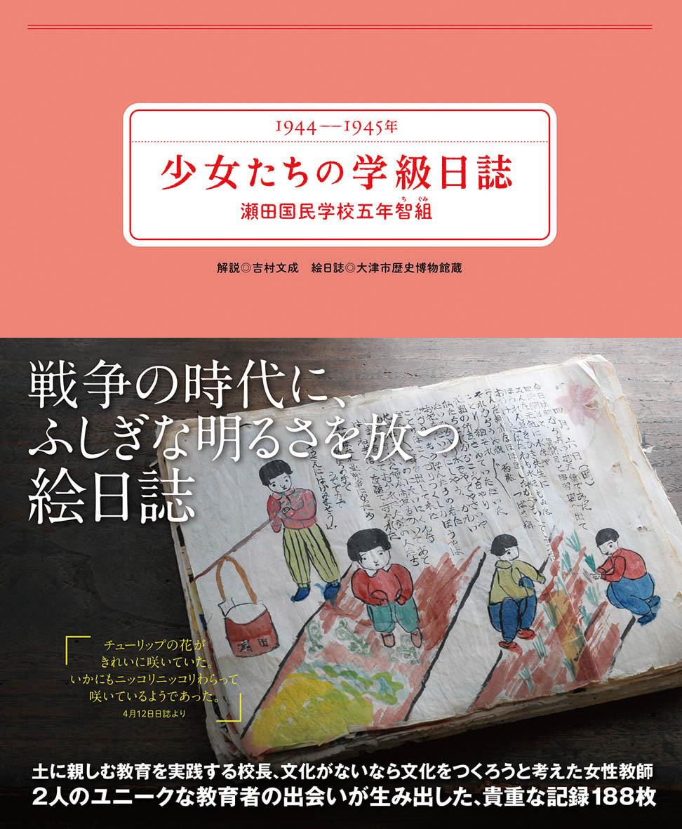 1944~1945年少女たちの学級日誌 瀬田国民学校五年智組