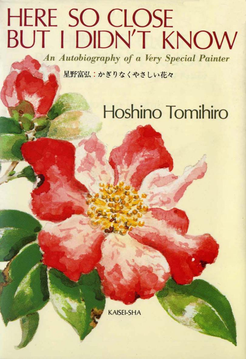 英文版 かぎりなくやさしい花々