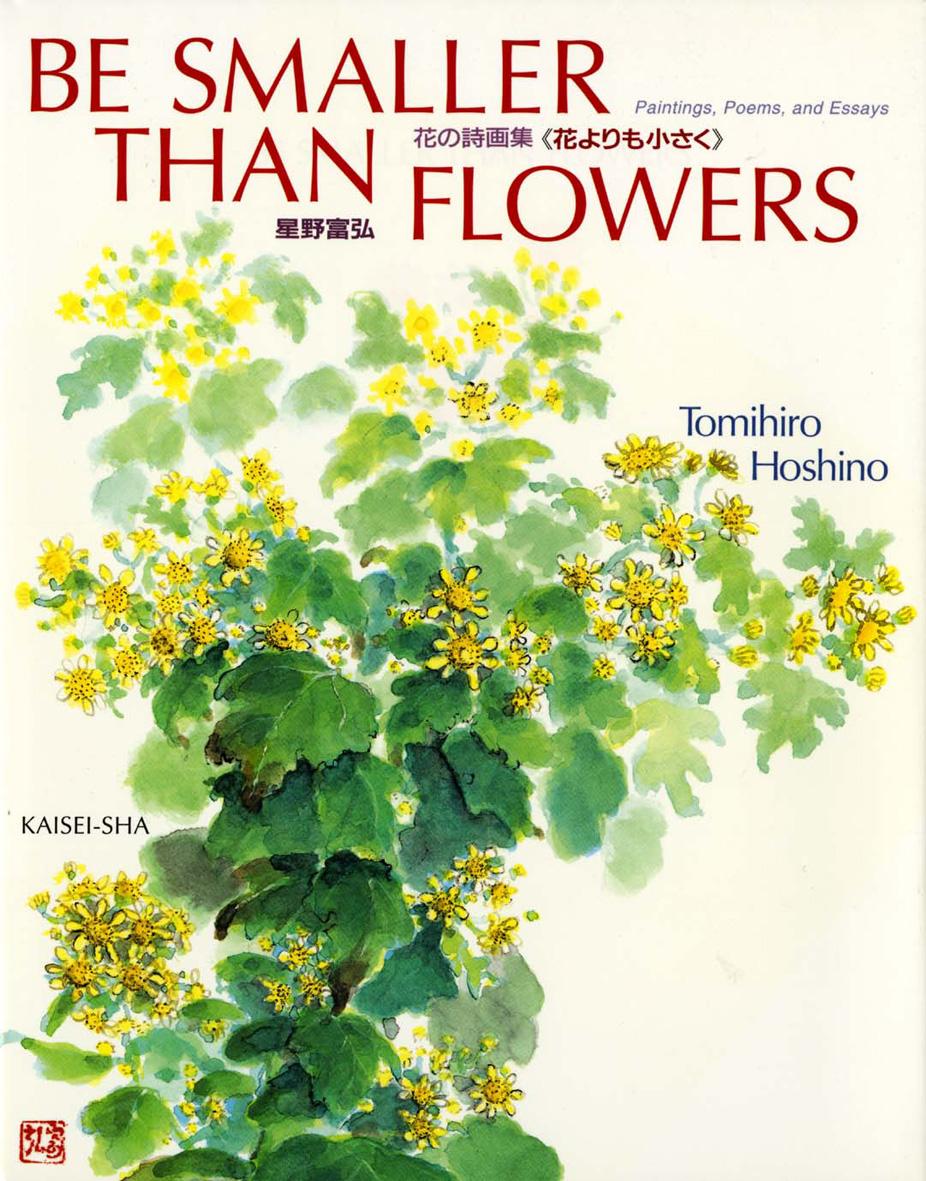 〈花の詩画集〉花よりも小さく