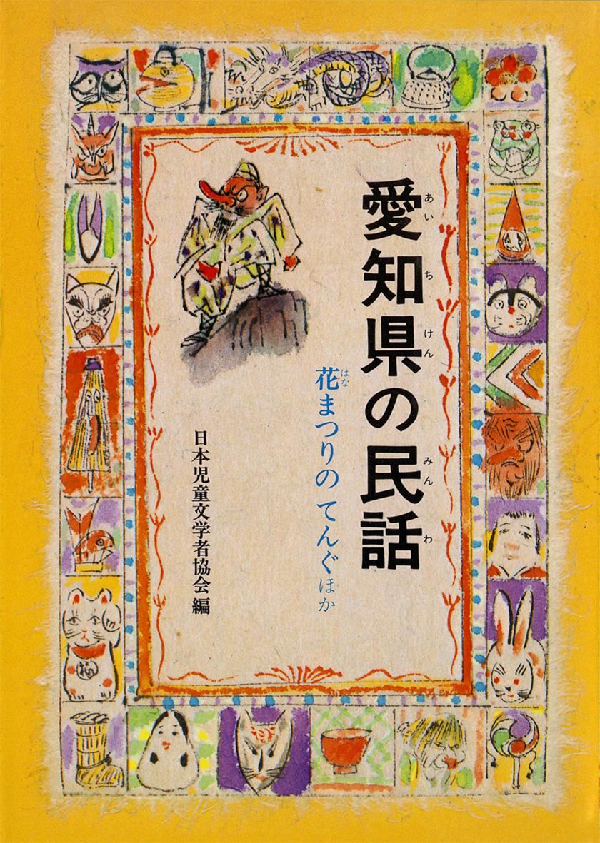 愛知県の民話(オンデマンド版)