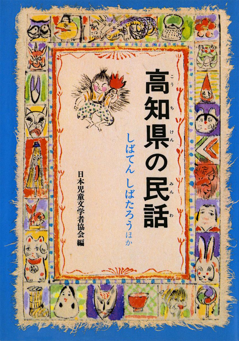 高知県の民話(オンデマンド版)