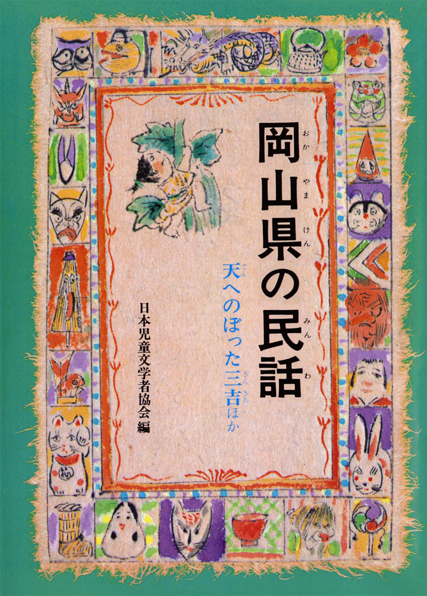 岡山県の民話(オンデマンド版)