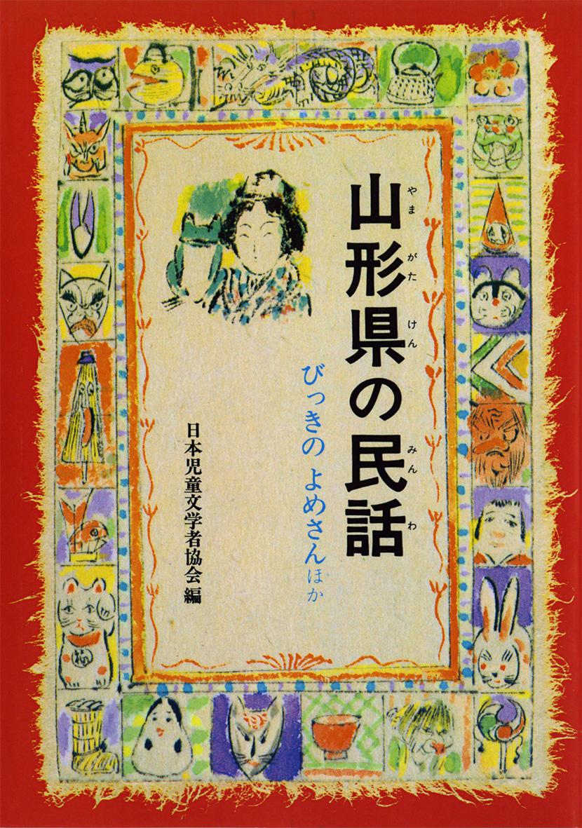 山形県の民話(オンデマンド版)