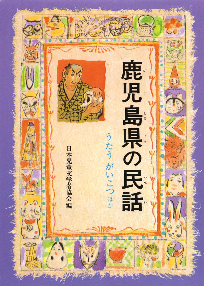 鹿児島県の民話(オンデマンド版)
