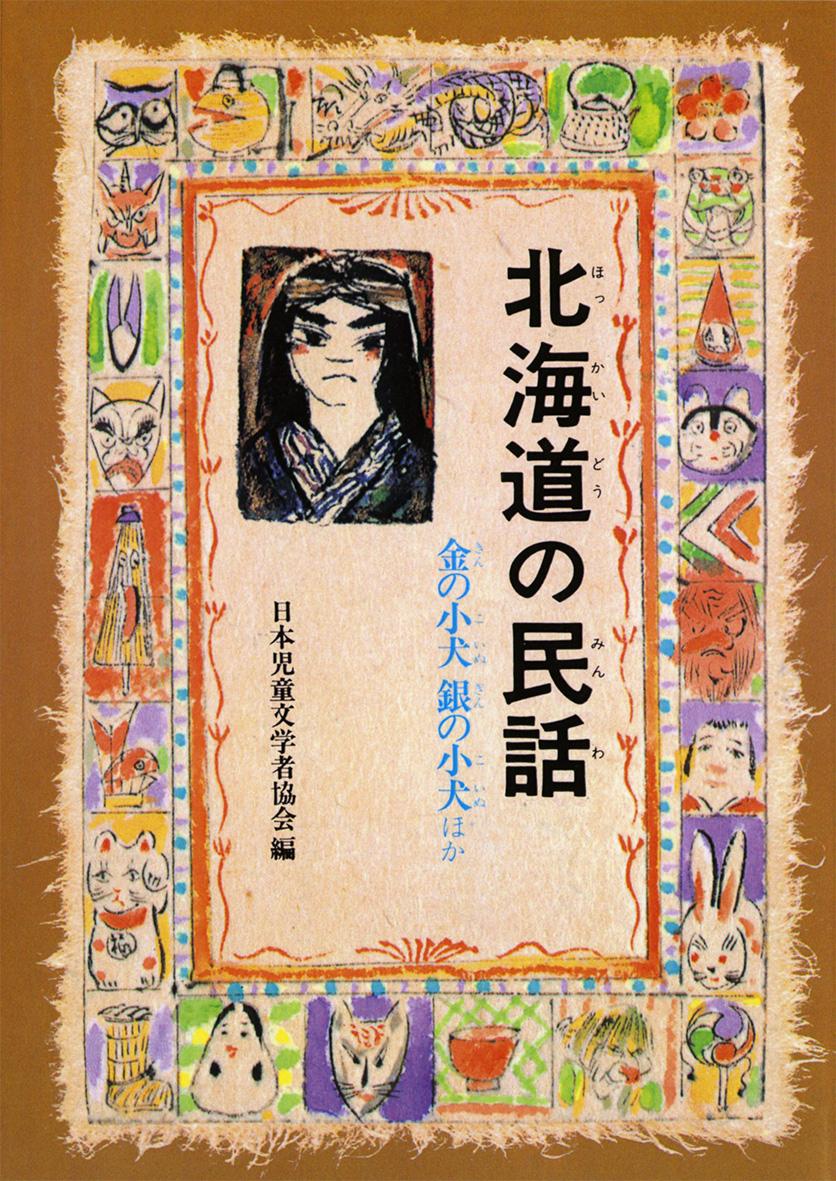 北海道の民話(オンデマンド版)