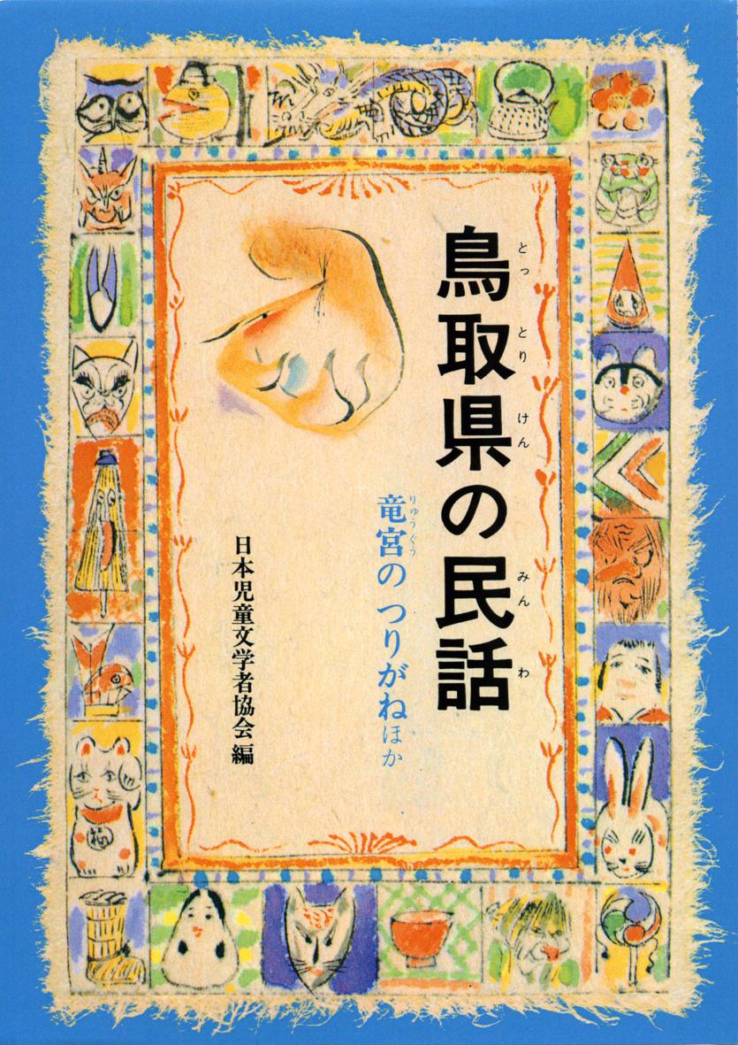 鳥取県の民話(オンデマンド版)