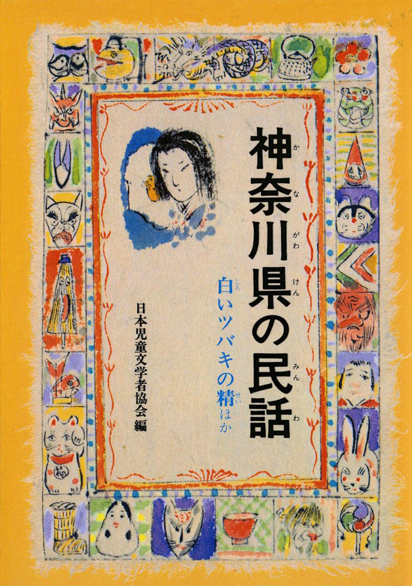 神奈川県の民話(オンデマンド版)