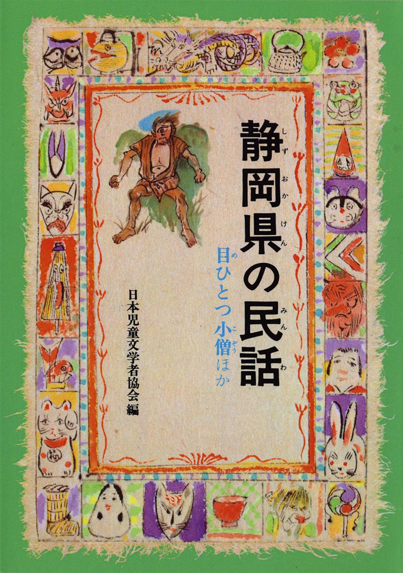 静岡県の民話(オンデマンド版)