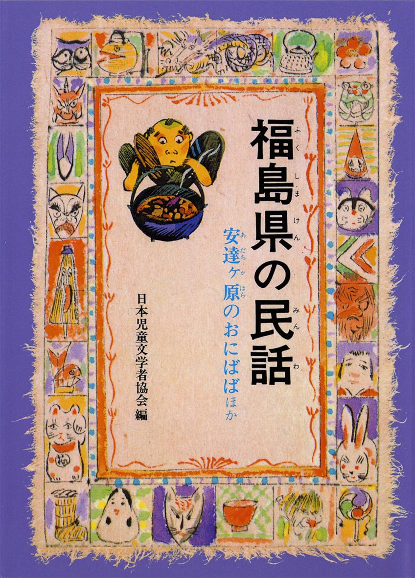 福島県の民話(オンデマンド版)