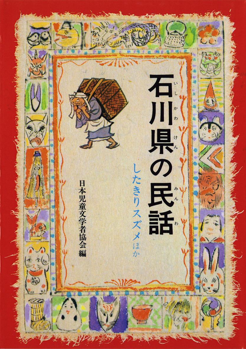 石川県の民話(オンデマンド版)