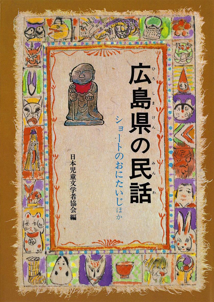 広島県の民話(オンデマンド版)