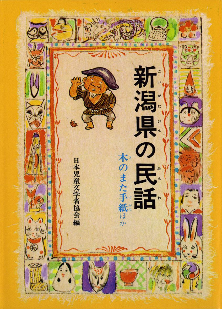新潟県の民話(オンデマンド版)