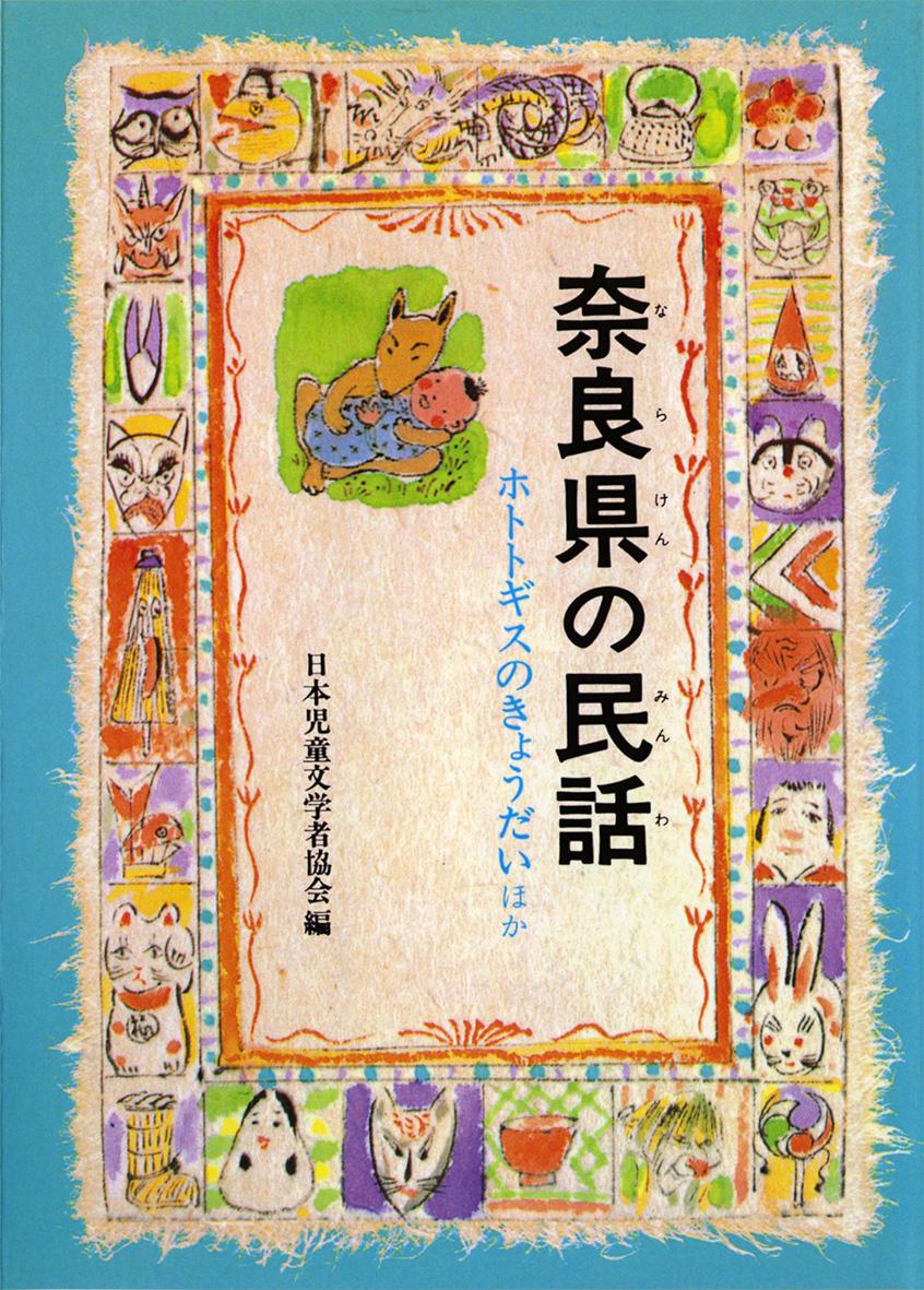 奈良県の民話(オンデマンド版)