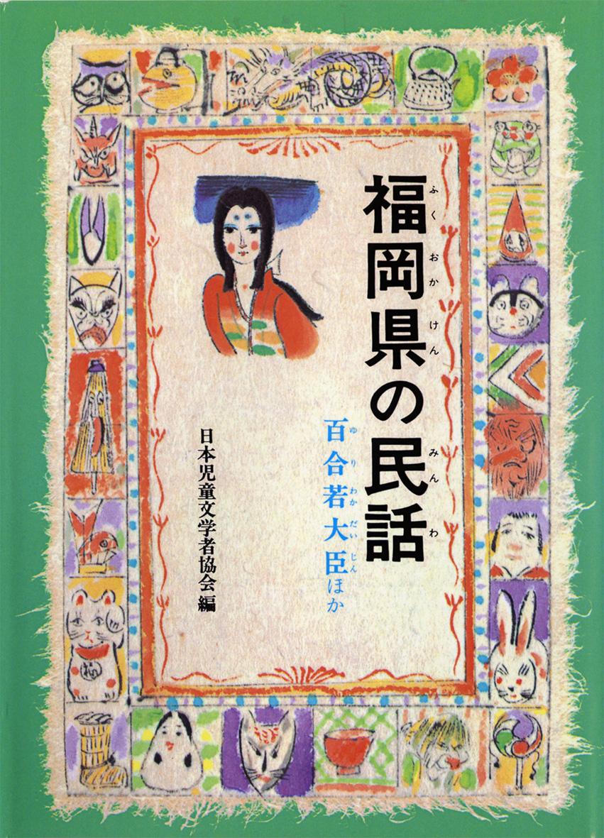 福岡県の民話(オンデマンド版)