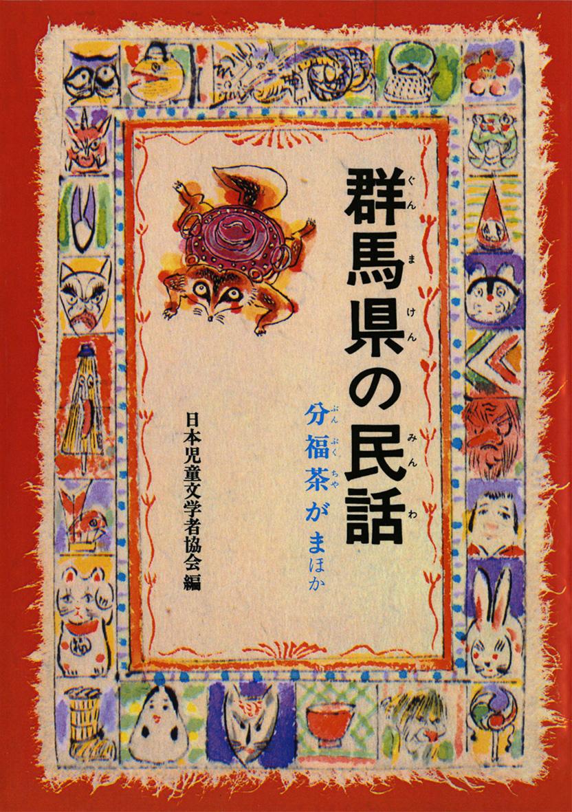 群馬県の民話(オンデマンド版)