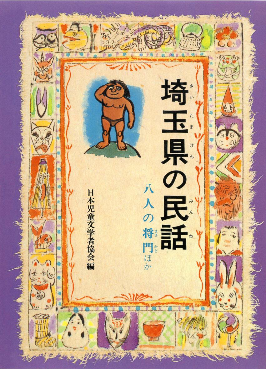 埼玉県の民話(オンデマンド版)