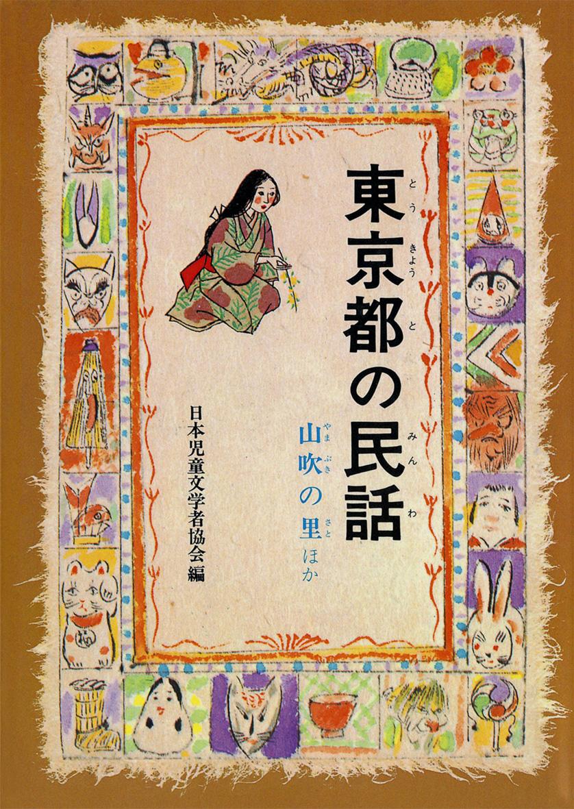 東京都の民話(オンデマンド版)