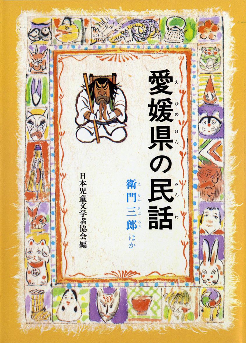 愛媛県の民話(オンデマンド版)