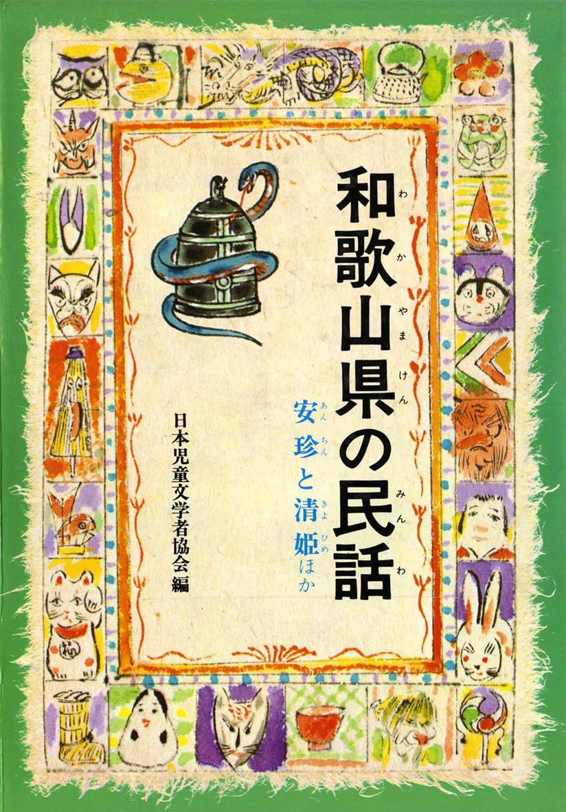 和歌山県の民話