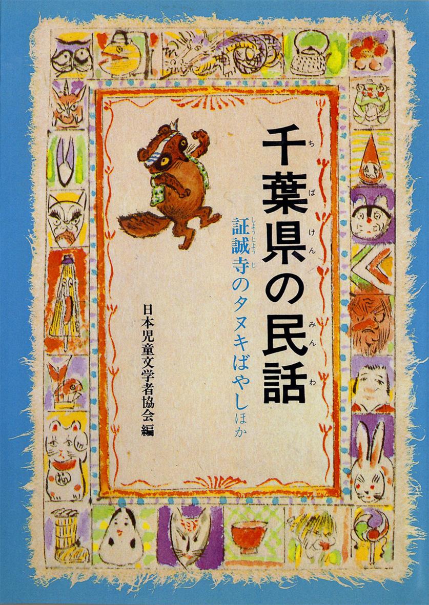 千葉県の民話(オンデマンド版)