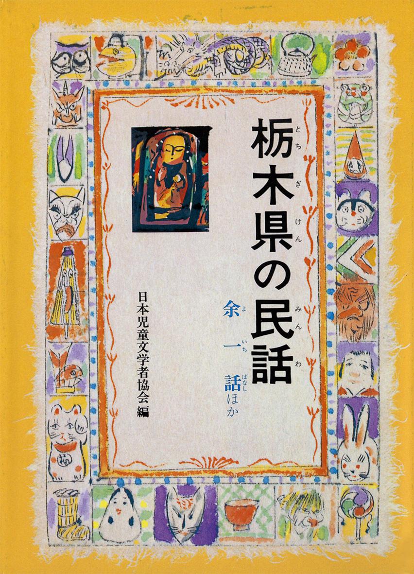 栃木県の民話(オンデマンド版)