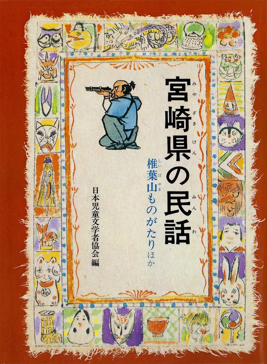 宮崎県の民話(オンデマンド版)