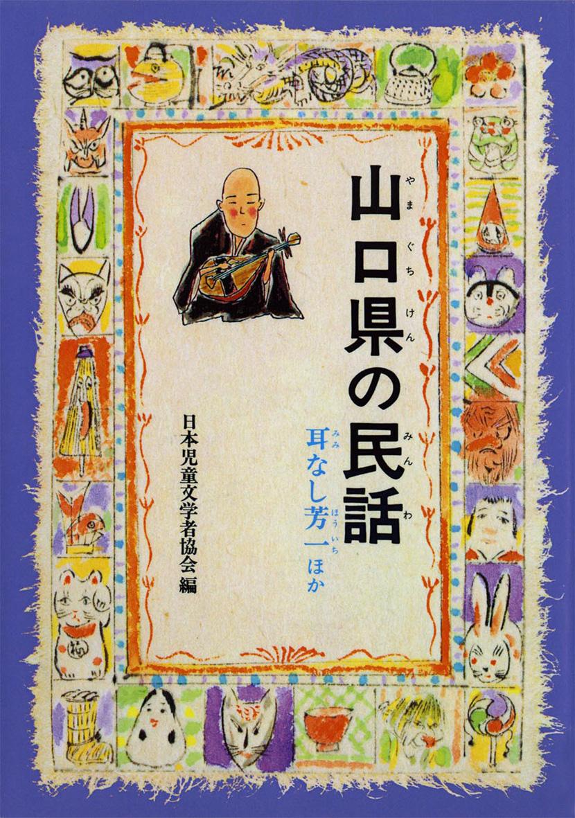 山口県の民話(オンデマンド版)