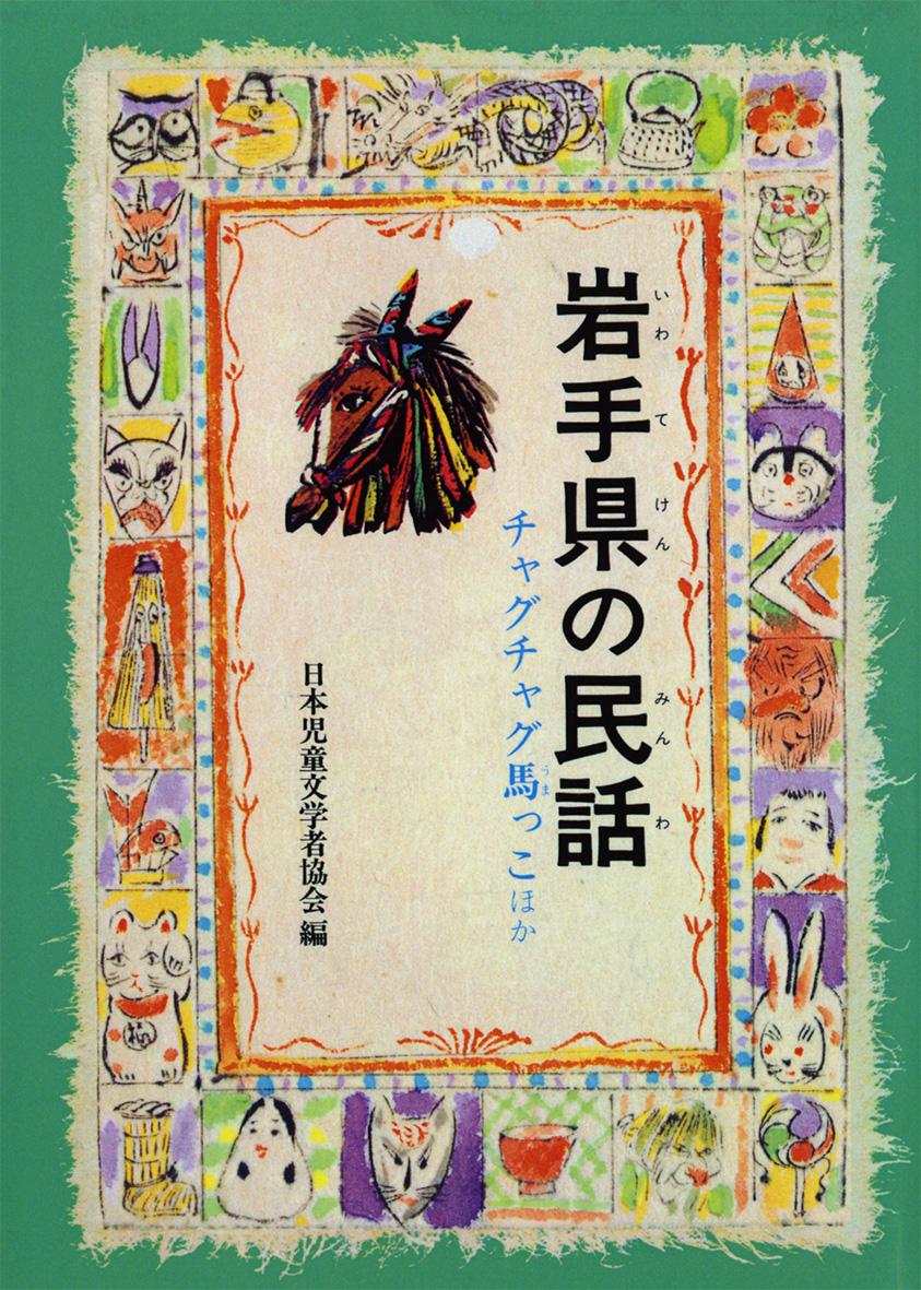 岩手県の民話(オンデマンド版)