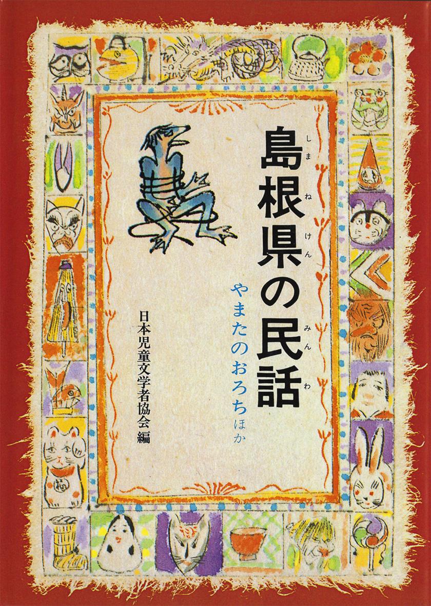島根県の民話(オンデマンド版)