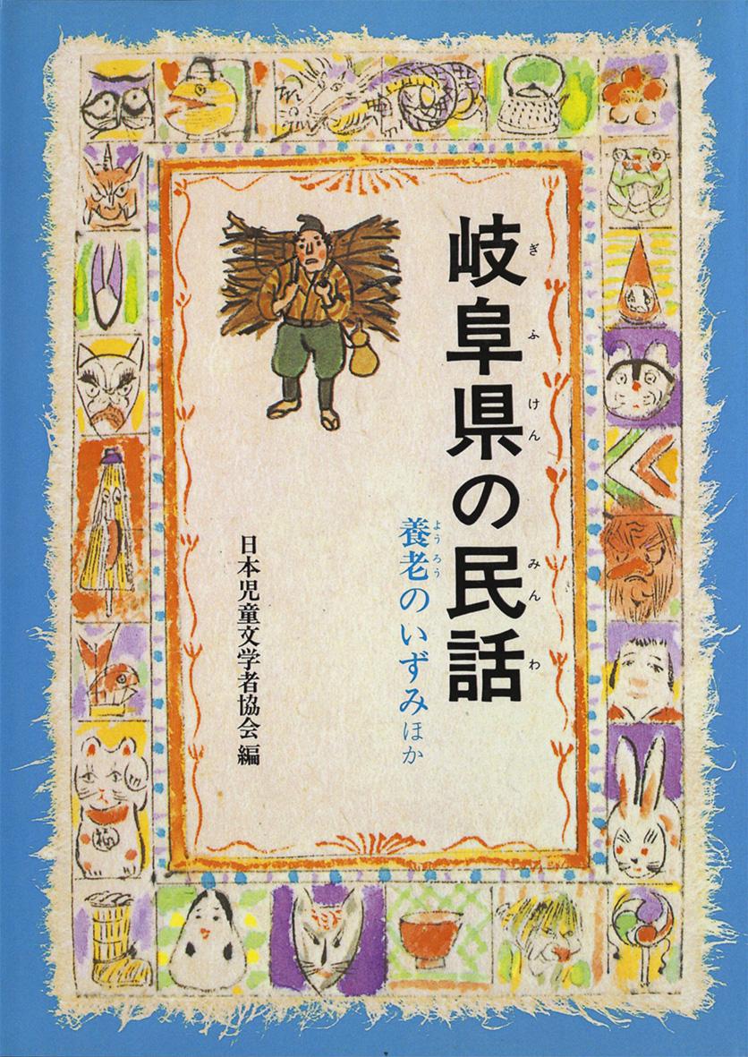 岐阜県の民話(オンデマンド版)