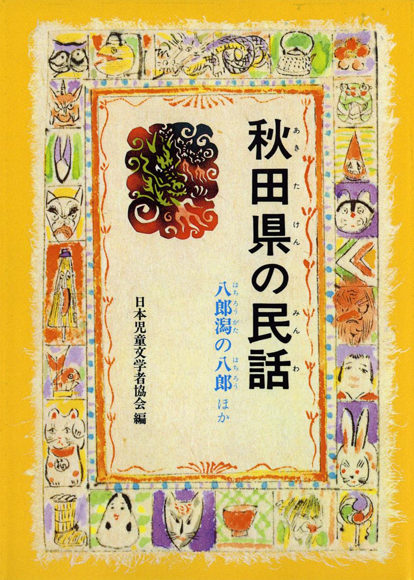 秋田県の民話(オンデマンド版)