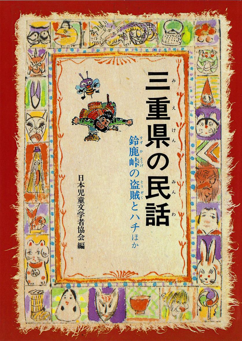 三重県の民話(オンデマンド版)
