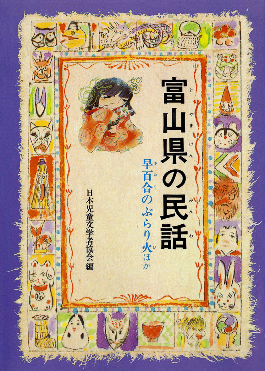 富山県の民話(オンデマンド版)