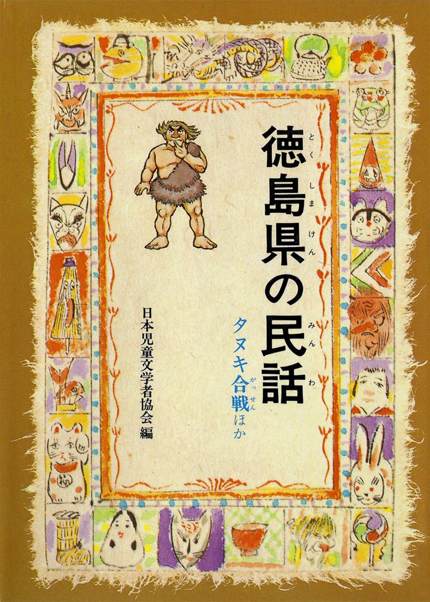 徳島県の民話(オンデマンド版)