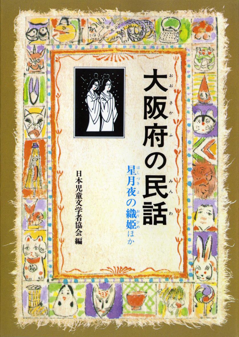 大阪府の民話(オンデマンド版)