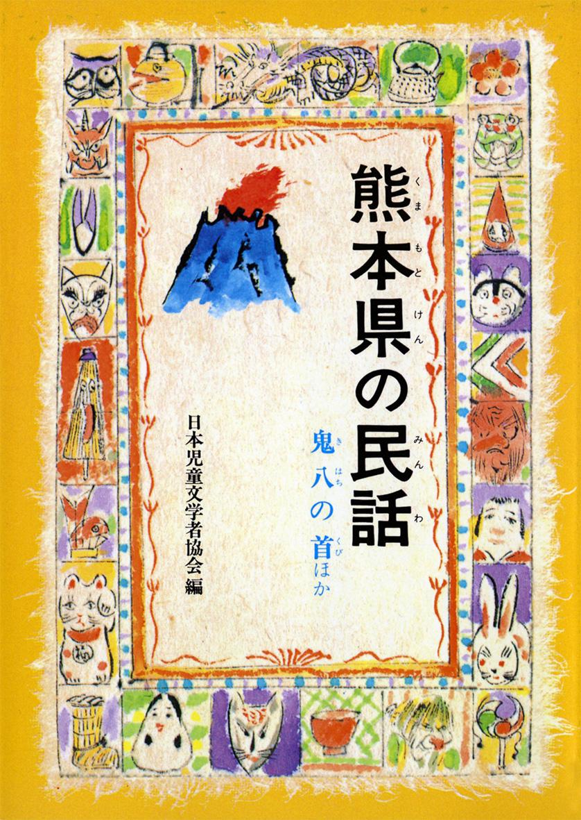 熊本県の民話(オンデマンド版)