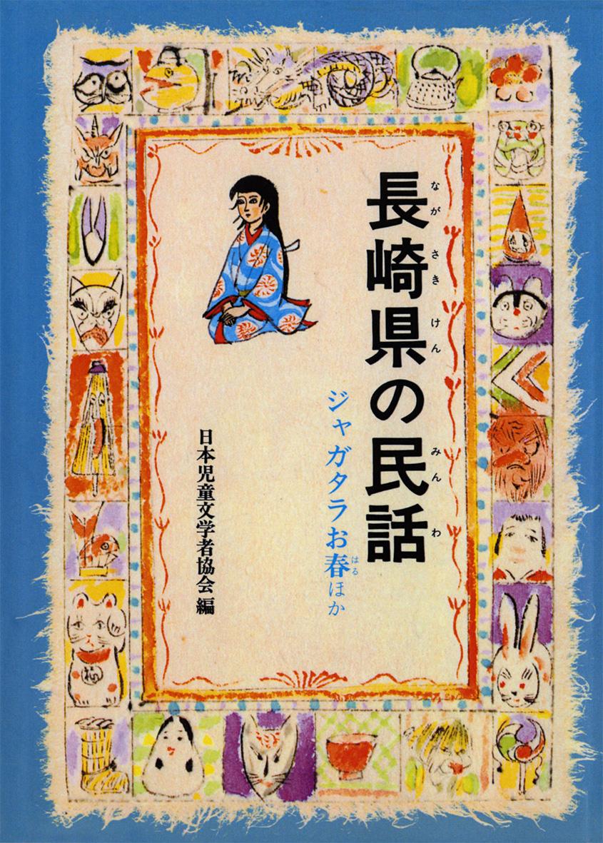 長崎県の民話(オンデマンド版)