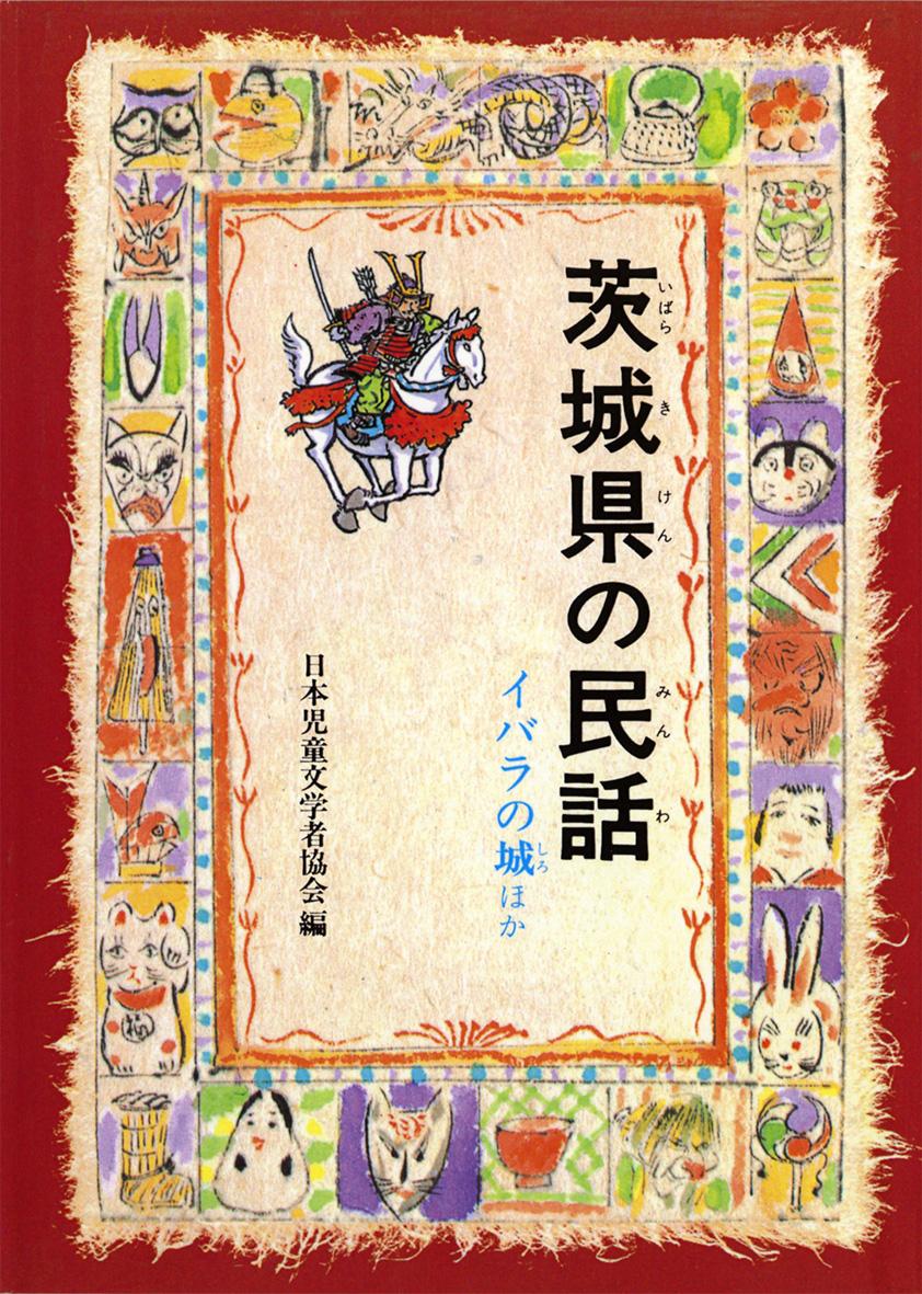 茨城県の民話(オンデマンド版)