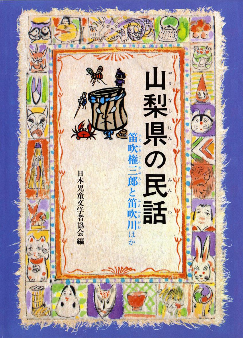 山梨県の民話(オンデマンド版)