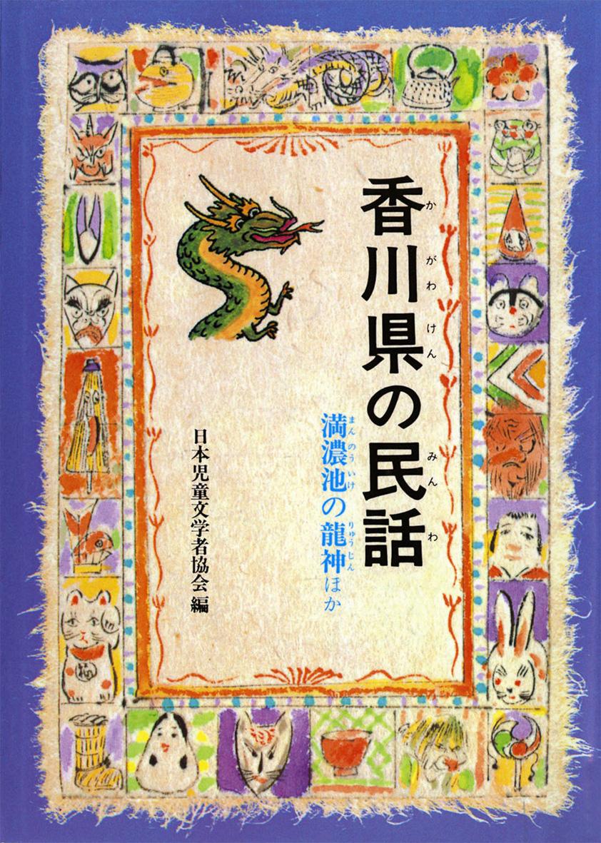香川県の民話(オンデマンド版)