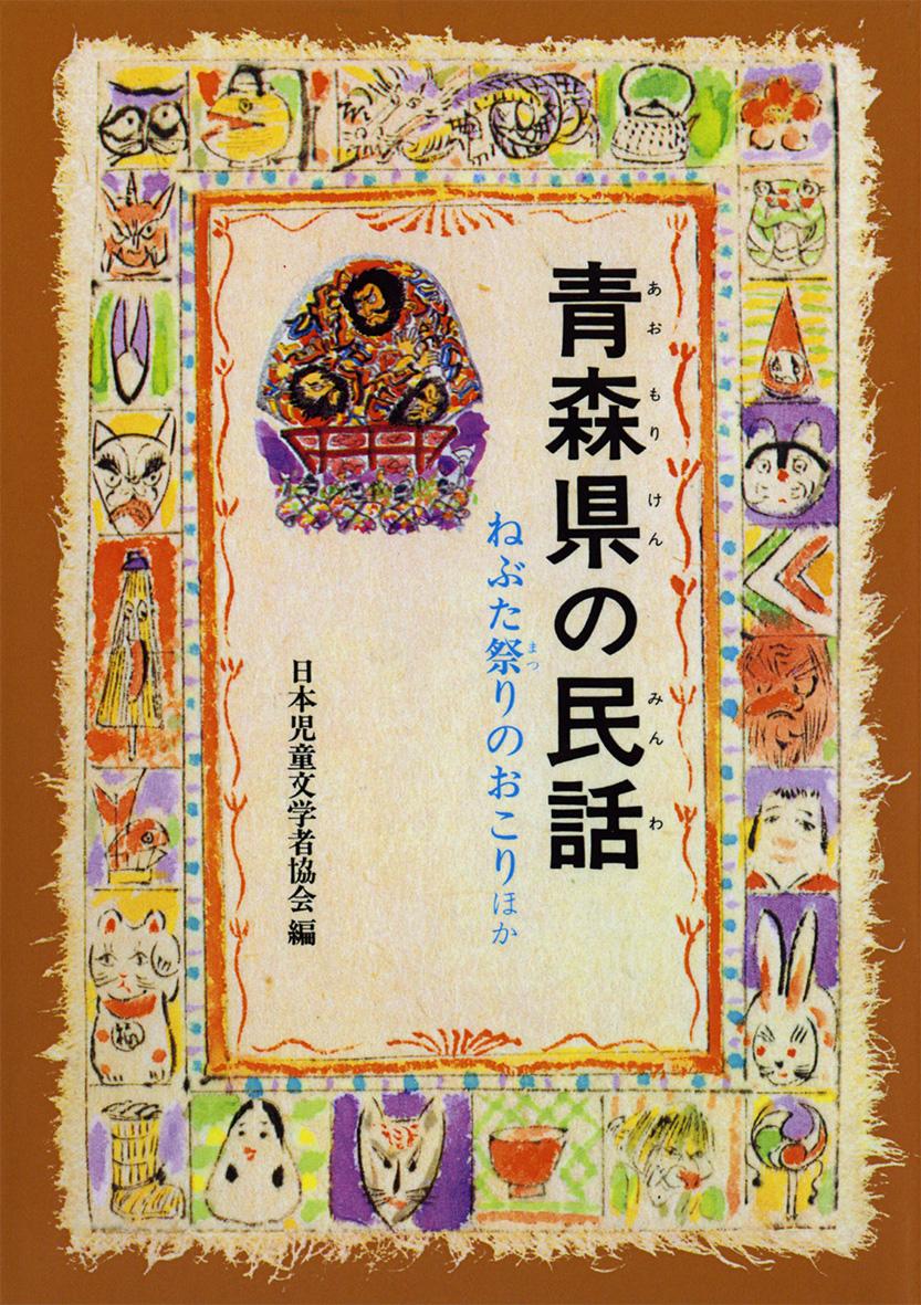 青森県の民話(オンデマンド版)